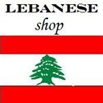 Lebanese Collection