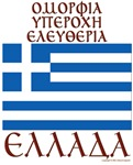 Greece - Beauty, Excellence, Freedom