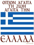 Whoever loves life loves Greece