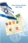First Stamps of Israel