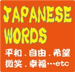 JAPANESE_WORDS2