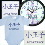 LITTLE PRINCE (Chinese)