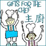 Master Chef! (Chinese)