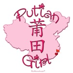 PUTIAN GIRL AND BOY GIFTS...