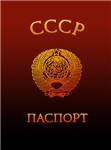 PASSPORT(CCCP)