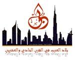 Arab World 21 century