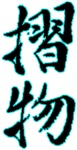 Ukiyo-e - 'Surimono'