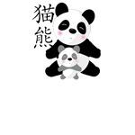 Panda Gifts and T-Shirts