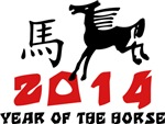Chinese Year of The Horse 2014 T-Shirt Gifts