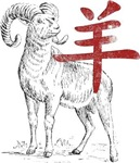 Chinese Year of The Sheep T-Shirts