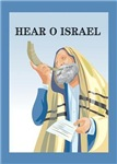 Hear O Israel Jewish New Year Cards