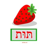 Babies and Kids Hebrew Strawberry Shirts
