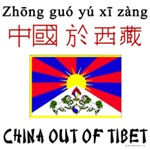 China Out of Tibet