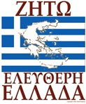 Long Live Free Greece (with map)
