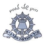 Handasa Kravit (IDF Engineer Corps)