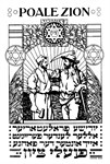 Vintage, Historical & Revolutionary Jewish Design