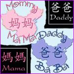 Mama and Daddy (China)