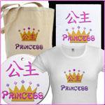 Princess (Chinese)