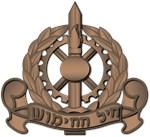 Israel - Ordnance Hat Badge - No Text