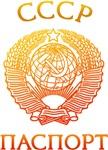 Passport soviet