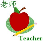 Teacher (in Chinese)