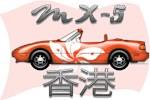 MX-5 Hong Kong
