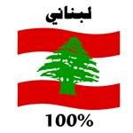 100% Lebanese: United People of Lebanon