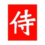 Samurai Kanji Red Square
