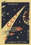 CCCP Luna 2 Matchbox Label