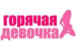 Goryachaya Devochka