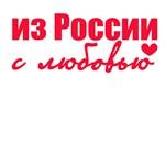 Iz Rossii S Lyubovyu
