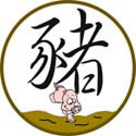Year Of The Pig T-Shirt and Gift