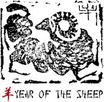 Year of The Sheep Symbol T-Shirts