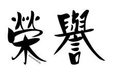 Chinese Honor (2)