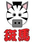 Chinese Zebra