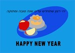 Hebrew Jewish New Year Rosh Hashana Cards