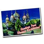 Glorious Kazakhstan Postcard