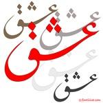 Eshgh (Love in Persian Calligraphy)