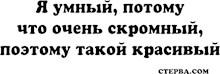 Umnyj, Krasivij, skromnyj