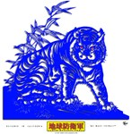 Blue Tiger EDF