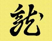 Uesugi Kenshin Section