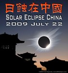 2009 Total Solar Eclipse (design 2)