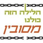 Passover Hebrew