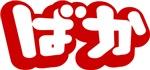BAKA / Fool in Japanese Hiragana Script