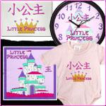 LITTLE PRINCESS (Chinese)