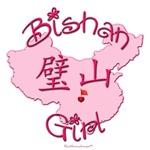 BISHAN GIRL AND BOY GIFTS...