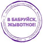 PADONAK