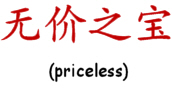 Priceless (Chinese)