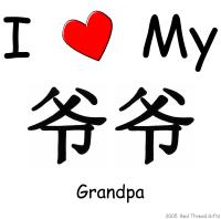 I Love My Ye Ye (Paternal Grandpa)