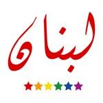 Libnan Rainbow Stars